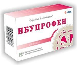 Противовоспалительное средство-Ибупрофен