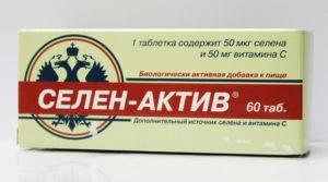 Витаминный комплекс Селен-актив.