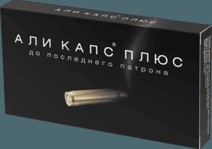 Препарат Али Капс