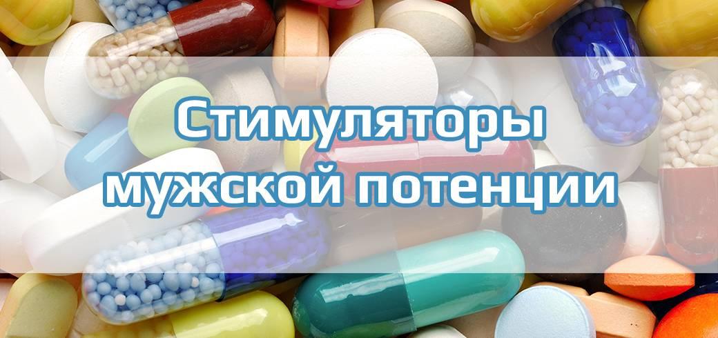 Препараты стимулирующие мужскую потенцию