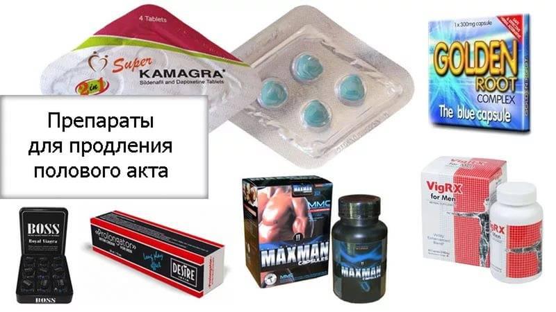 таблетки для продолжительности секса
