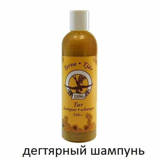 дегтярный шампунь от выподения волос