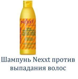 Шампунь Nexxt против выпадения волос