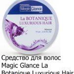 Профессиональные средства для роста волос